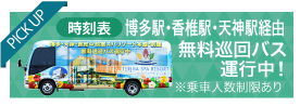 Free shuttle bus available from Hakata Station and Chihaya Station!